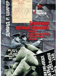 Сталинский военный социализм. Репрессии и общественный порядок в Советском Союзе, 1924–1953 гг.