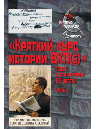 «Краткий курс истории ВКП(б)». Текст и его история: В 2 ч.Ч. 1