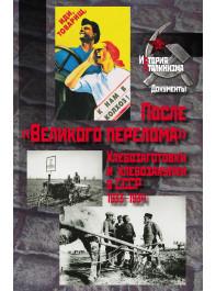 """После """"Великого перелома"""". Хлебозаготовки и хлебозакупки в СССР. 1933-1934"""
