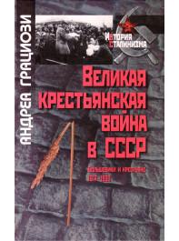 Великая крестьянская война в СССР. Большевики и крестьяне. 1917–1933