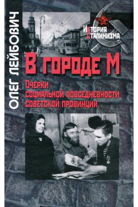 В городе М. Очерки социальной повседневности советской провинции в 40–50-х гг.