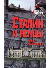 Сталин и немцы: новые исследования