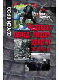 Человек перед лицом власти. 1917–1920-е гг.
