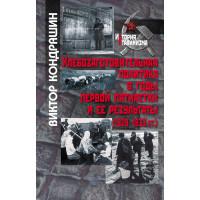 Хлебозаготовительная политика в годы первой пятилетки и ее результаты (1929–1933 гг.)