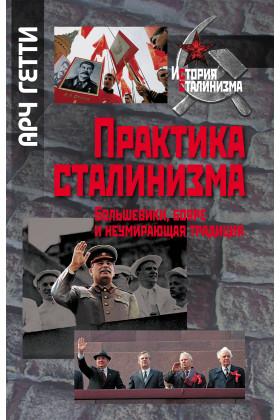 Практика сталинизма: Большевики,бояре и неумирающая традиция