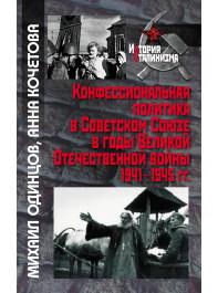 Конфессиональная политика в Советском Союзе в годы Великой Отечественной войны 1941–1945 гг.