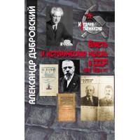 Власть и историческая мысль в СССР (1930–1950-е гг.)