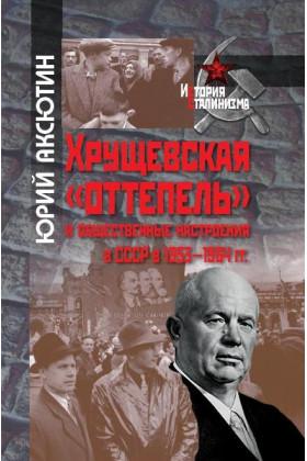 Хрущевская «оттепель» и общественные настроения в СССР в 1953–1964 гг.