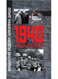 1940 — счастливый год Сталина