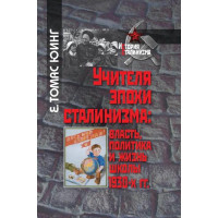 Учителя эпохи сталинизма: власть, политика и жизнь школы 1930-х гг.
