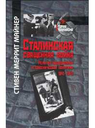 Сталинская священная война. Религия, национализм и союзническая политика