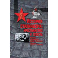 История сталинизма: крестьянство и власть