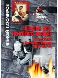 «Лучший друг немецкого народа»: культ Сталина в Восточной Германии (1945–1961 гг.)
