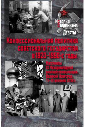 Конфессиональная политика советского государства в 1920–1950-е годы