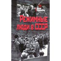 Режимные люди в СССР