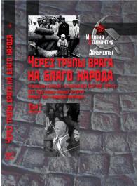 «Через трупы врага на благо народа». «Кулацкая операция» в Украинской ССР 1937–1941 гг.: в 2 т. Т. 1