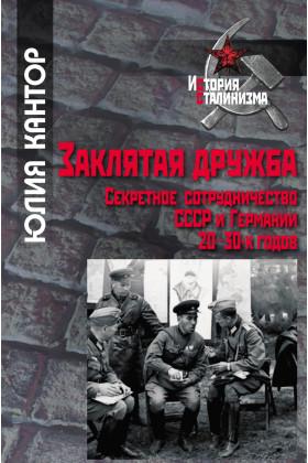 Заклятая дружба. Секретное сотрудничество СССР и Германии 20–30-х годов