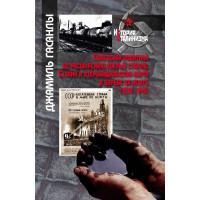 Советская политика по расширению южных границ: Сталин и азерб. карта в борьбе за нефть (1939-1945)