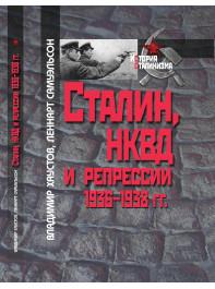 Сталин, НКВД и репрессии 1936–1938 гг