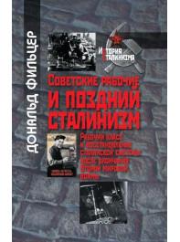 Советские рабочие и поздний сталинизм