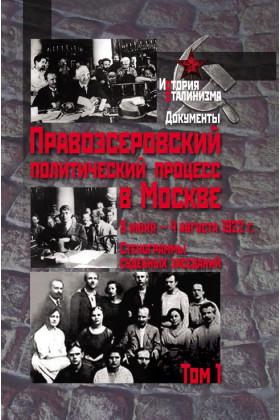 Правоэсеровский политический процесс в Москве. 8 июня – 4 августа 1922 г. В 14 т. Т. 1–2