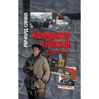 Коммунизм в России. Интерпретирующее эссе