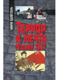 Террор и мечта. Москва 1937