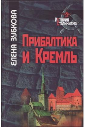 Прибалтика и Кремль. 1940–1953
