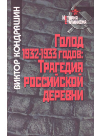 Голод 1932–1933 годов: трагедия российской деревни