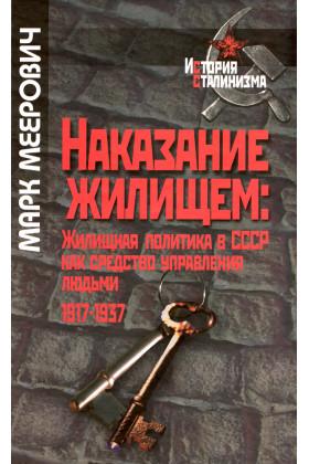 Наказание жилищем: жилищная политика в СССР как средство управления людьми (1917–1937)