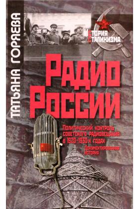 Радио России. Политический контроль радиовещания в 1920–1930-х гг.