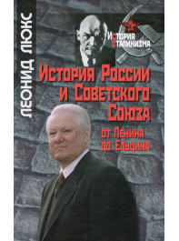 История России и Советского Союза: От Ленина до Ельцина