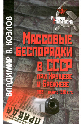 Массовые беспорядки в СССР при Хрущеве и Брежневе (1953 – начало 1980-х гг.)