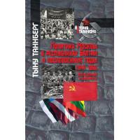Политика Москвы в республиках Балтии в послевоенные годы (1944–1956). Исследования и документы
