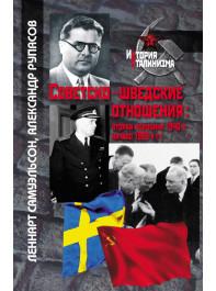 Советско-шведские отношения: вторая половина 1940-х – на- чало 1960-х гг.