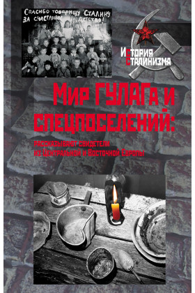 Мир ГУЛАГа и спецпоселений: рассказывают свидетели из Центральной и Восточной Европы