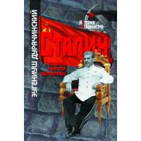 Сталин: создатель и диктатор сверхдержавы