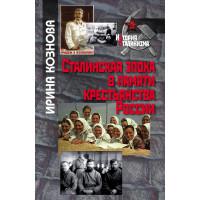 Сталинская эпоха в памяти крестьянства России
