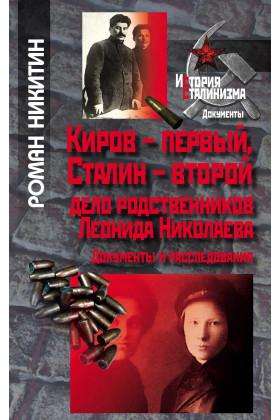 Киров – первый, Сталин – второй. Дело родственников Леонида Николаева. Документы и расследования
