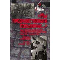 «Мы предчувствовали полыханье...» Союз советских писателей СССР в годы Великой Отечественной войны