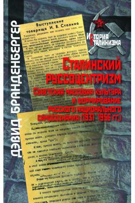 Сталинский руссоцентризм. Советская массовая культура и формирование русского национального самосознания (1931-1956)