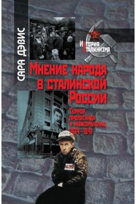 Мнение народа в сталинской России: Террор, пропаганда и инакомыслие, 1934–1941
