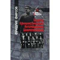 Секреты Коммунистического Интернационала. Шифропереписка