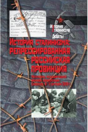История сталинизма: репрессированная российская провинция. Материалы конференции