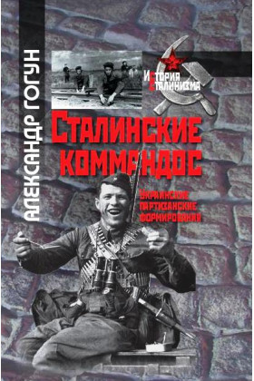 Сталинские коммандос. Украинские партизанские формирования, 1941–1944
