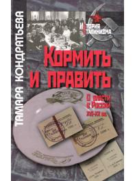 Кормить и править: о власти в России XVI–XX вв.