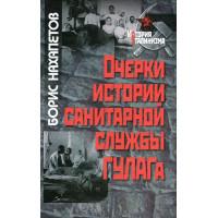 Очерки истории санитарной службы ГУЛАГа