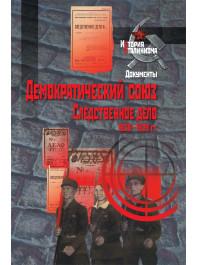 Демократический союз. Следственное дело. 1928–1929 гг.