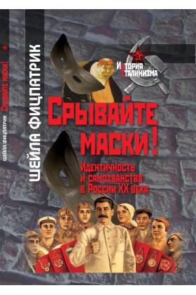 Срывайте маски! Идентичность и самозванство в России XX века