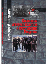 Сталинская аграрная политика и крестьянство Мордовии